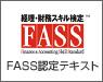 経理・財務スキル検定 FASS認定テキスト