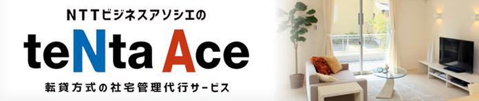 NTTビジネスアソシエの転貸方式の社宅管理代行サービス teNta Ace