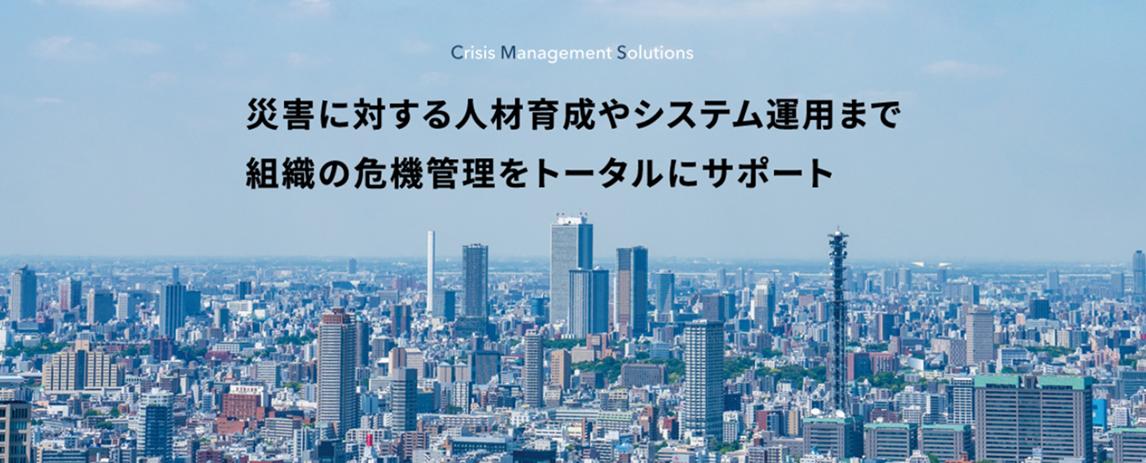 日本 災害 トータル サポート