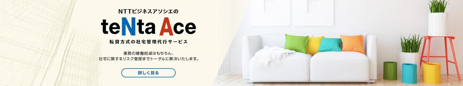 NTTビジネスアソシエのteNta Ace 転貸方式の社宅管理代行サービス 業務の稼働削減はもちろん、社宅に関するリスク管理までトータルに解決いたします。詳しく見る