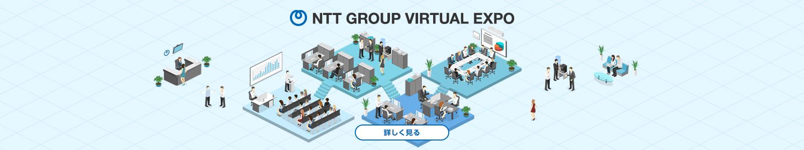 NTT GROUP VIRTUAL EXPO 詳しく見る