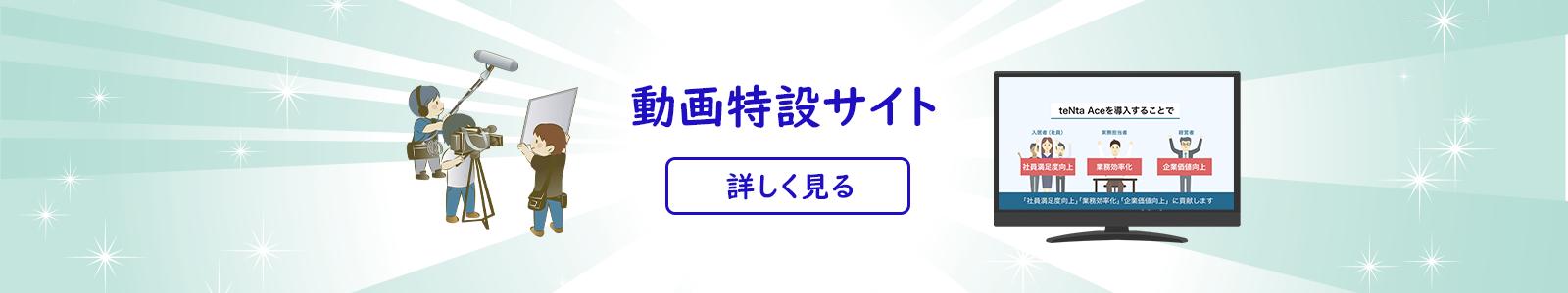 NTTビジネスアソシエのサービス・導入事例を動画で分かりやすくご紹介します。詳しく見る