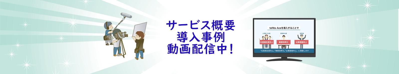 NTTビジネスアソシエのサービス・導入事例を動画で分かりやすくご紹介します