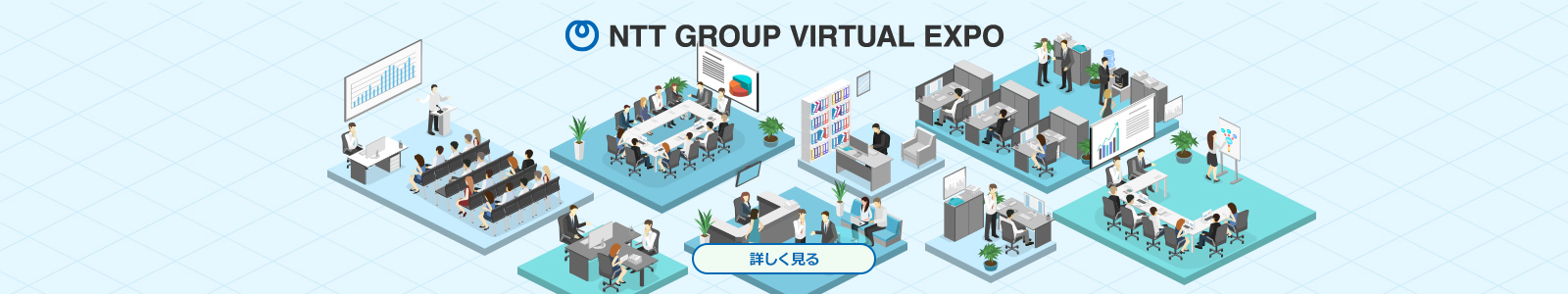 NTT GROUP VIRTUAL EXPO 詳しく見る