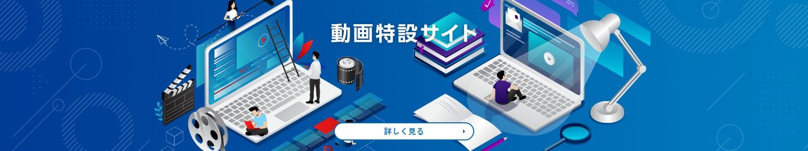 サービス概要、導入事例やセミナー動画など NTTビジネスアソシエが提供するサービスについて、 動画を活用したわかりやすいコンテンツを多数掲載しております。詳しく見る
